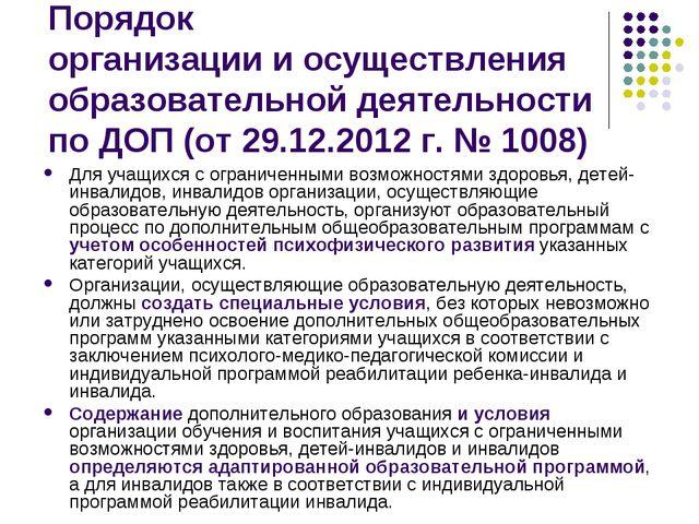 Порядок организации и осуществления образовательной деятельности по ДОП (от 2...