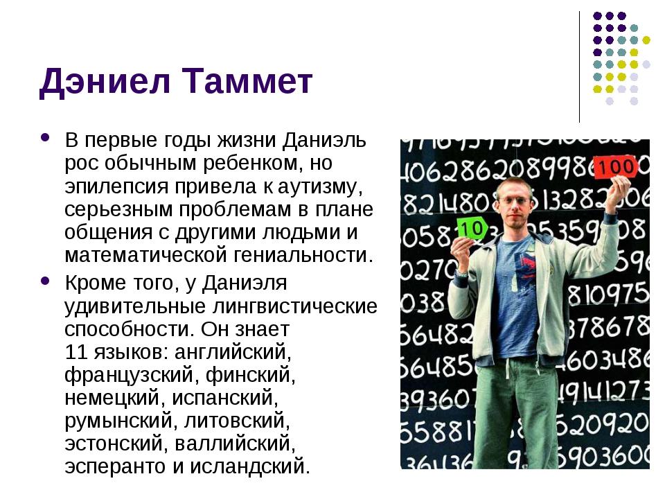 Дэниел Таммет В первые годы жизни Даниэль рос обычным ребенком, но эпилепсия...