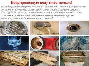 Водопроводную воду пить нельзя! Из водопроводного крана вместо питьевой воды