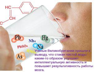 Ученые Великобритании пришли к выводу, что стакан чистой воды каким-то образо