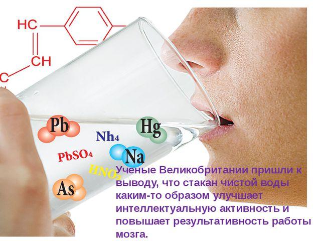 Ученые Великобритании пришли к выводу, что стакан чистой воды каким-то образо...