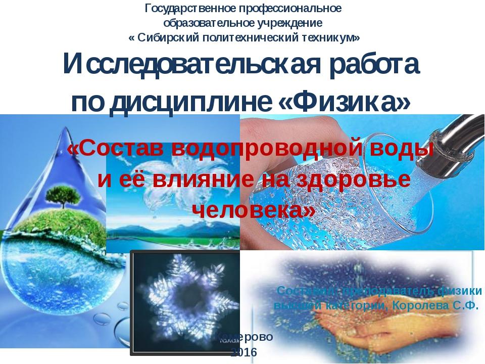Государственное профессиональное образовательное учреждение « Сибирский поли...