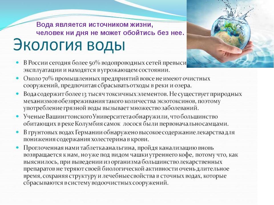 Вода является источником жизни, человек ни дня не может обойтись без нее.