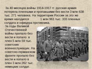 За 40 месяцев войны 1914-1917 гг. русская армия потеряла пленными и пропавши