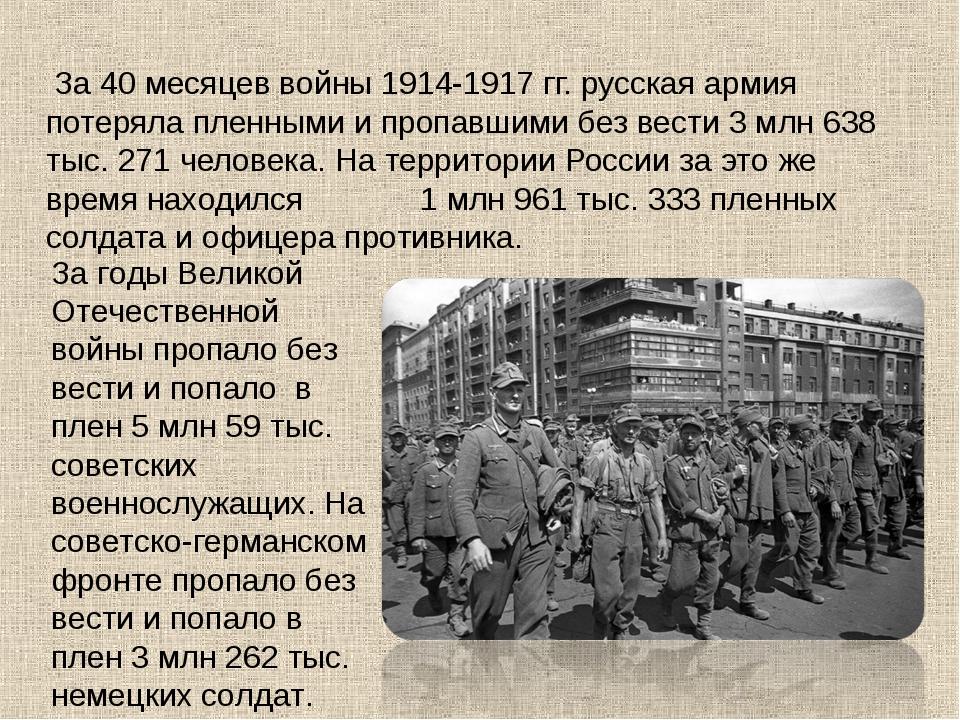 За 40 месяцев войны 1914-1917 гг. русская армия потеряла пленными и пропавши...