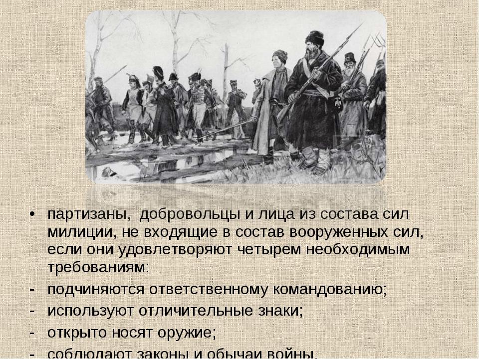 партизаны, добровольцы и лица из состава сил милиции, не входящие в состав во...