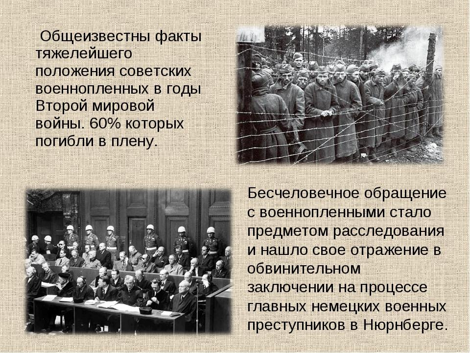 Общеизвестны факты тяжелейшего положения советских военнопленных в годы Втор...