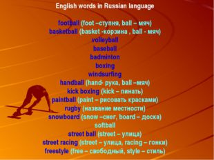English words in Russian language football (foot –ступня, ball – мяч) basketb