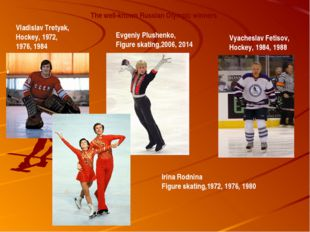 The well-known Russian Olympic winners Vladislav Tretyak, Hockey, 1972, 1976,