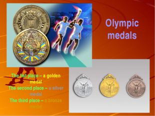Olympic medals The fist place – a golden medal The second place – a silver me