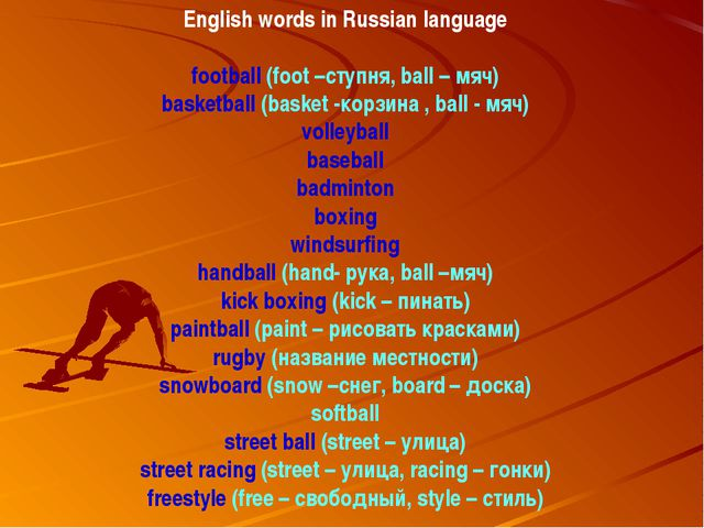 English words in Russian language football (foot –ступня, ball – мяч) basketb...