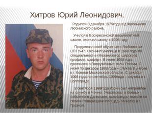 Хитров Юрий Леонидович. Родился 3 декабря 1979года в д.Фрольцево Любимского р