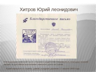 Хитров Юрий леонидович Командование воинской части отправило родителям Хитров