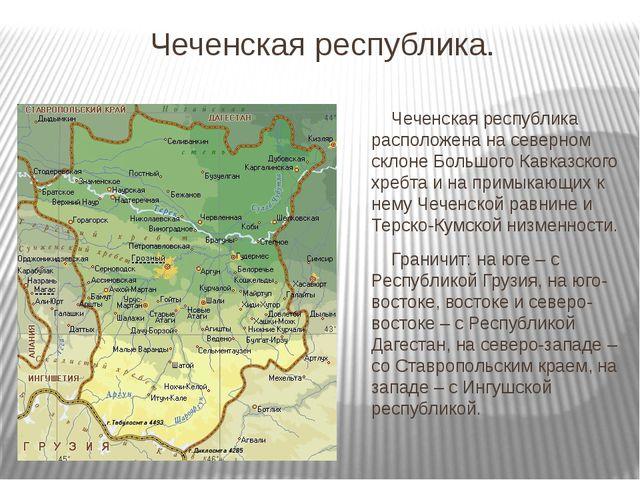 Чеченская республика. Чеченская республика расположена на северном склоне Бол...