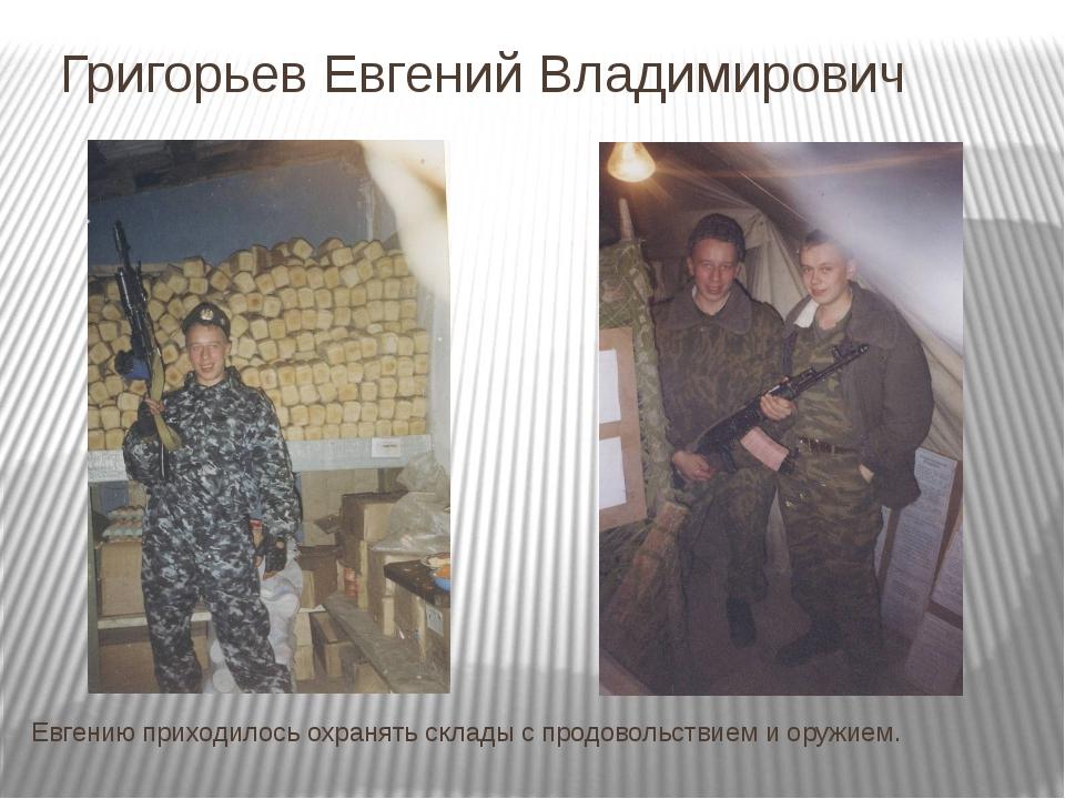 Григорьев Евгений Владимирович Евгению приходилось охранять склады с продовол...