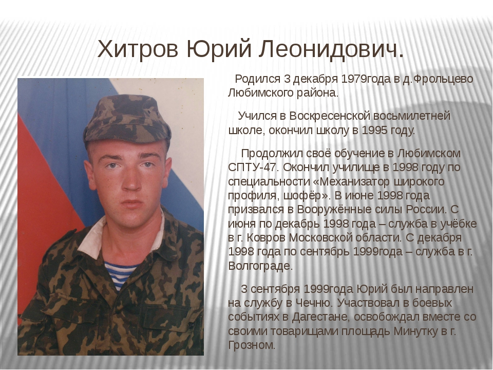 Хитров Юрий Леонидович. Родился 3 декабря 1979года в д.Фрольцево Любимского р...