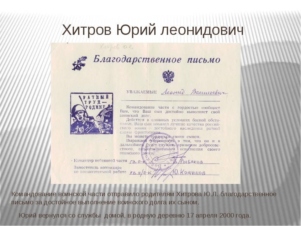 Хитров Юрий леонидович Командование воинской части отправило родителям Хитров...