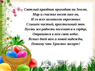 Светлый праздник приходит на Землю, Мир и счастье несет нам он, И со всех кол