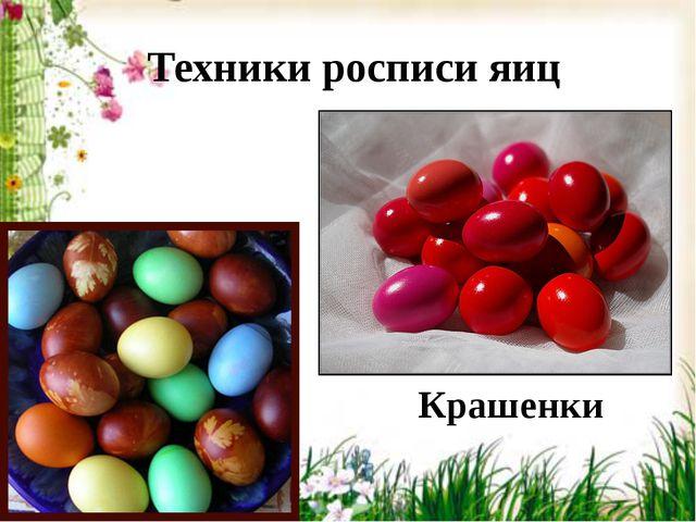 Техники росписи яиц Крашенки