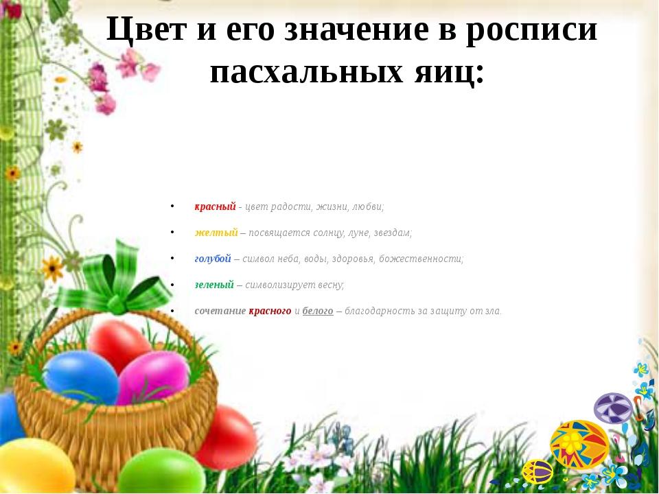 Цвет и его значение в росписи пасхальных яиц: красный - цвет радости, жизни,...
