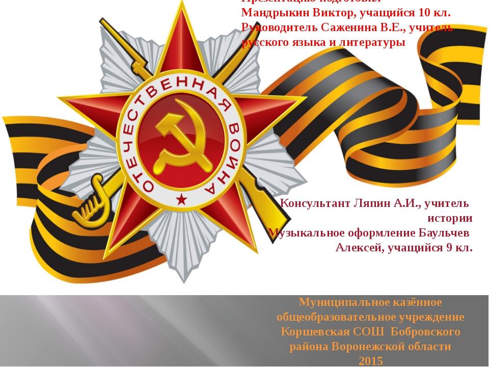 Презентацию подготовил Мандрыкин Виктор, учащийся 10 кл. Руководитель Саженин...