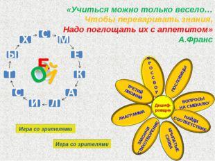 «Учиться можно только весело… Чтобы переваривать знания, Надо поглощать их с