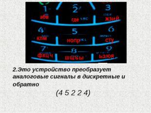 2.Это устройство преобразует аналоговые сигналы в дискретные и обратно (4 5 2