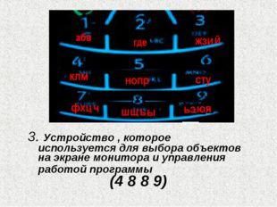 3. Устройство , которое используется для выбора объектов на экране монитора и