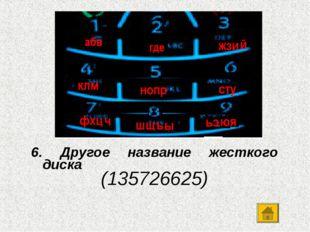 6. Другое название жесткого диска (135726625)
