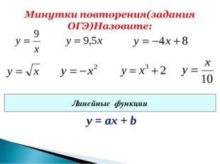 Линейные функции y = ах + b