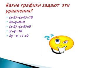 (х-2)2+(х-6)2=16 3х+у+9=0 (х-2)2+(х-5)2=0 х2+у2=16 2у –х +1 =0