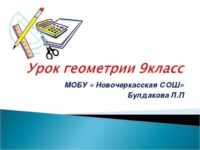 МОБУ « Новочеркасская СОШ» Булдакова Л.П