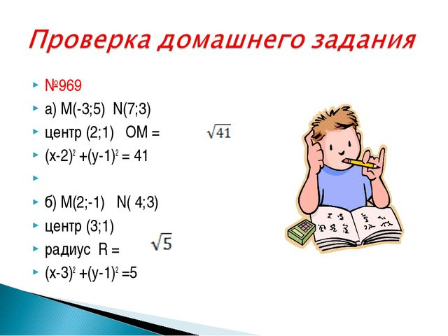 №969 а) М(-3;5) N(7;3) центр (2;1) ОМ = (х-2)2 +(у-1)2 = 41  б) М(2;-1) N( 4...