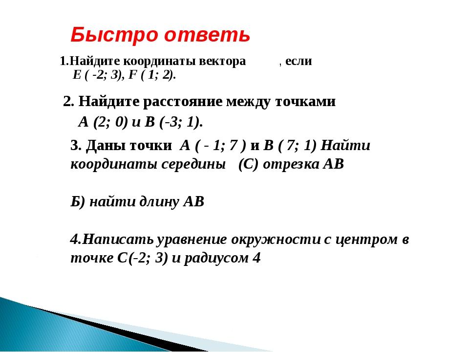 1.Найдите координаты вектора , если Е ( -2; 3), F ( 1; 2). 2. Найдите рассто...