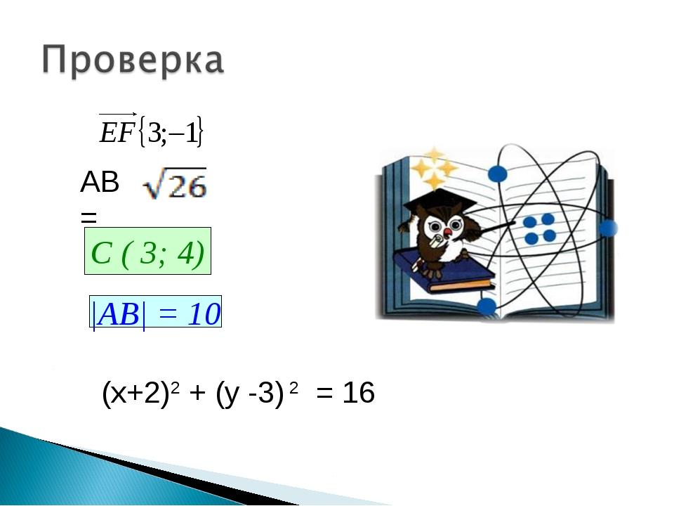 АВ = С ( 3; 4) |АВ| = 10 (х+2)2 + (у -3) 2 = 16