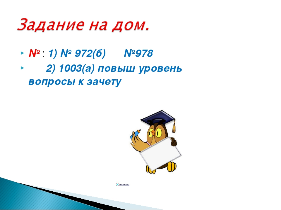 № : 1) № 972(б) №978 2) 1003(а) повыш уровень вопросы к зачету