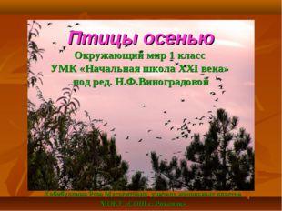 Птицы осенью Окружающий мир 1 класс УМК «Начальная школа XXI века» под ред.