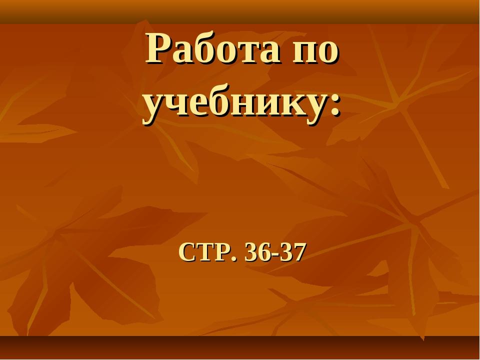 СТР. 36-37 Работа по учебнику: