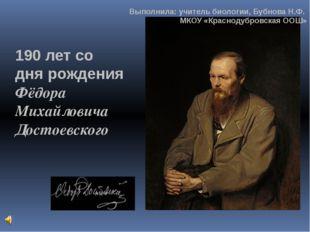 190 лет со дня рождения Фёдора Михайловича Достоевского Выполнила: учитель б