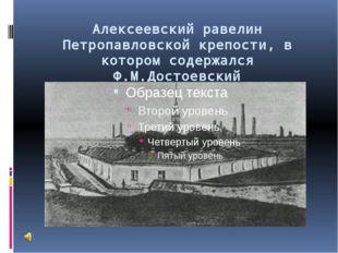 Алексеевский равелин Петропавловской крепости, в котором содержался Ф.М.Досто