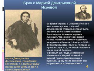 Во время службы в Семипалатинске у него начался роман с Марией Дмитриевной Ис
