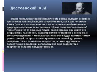 Достоевский Ф.М. Образ гениальной творческой личности всегда обладает огромно