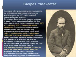 Расцвет творчества Сниткина обустроила жизнь писателя, взяла на себя все экон