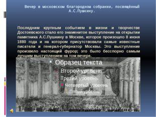 Вечер в московском благородном собрании, посвящённый А.С.Пушкину. Последним к