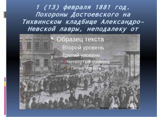 1 (13) февраля 1881 год. Похороны Достоевского на Тихвинском кладбище Алексан