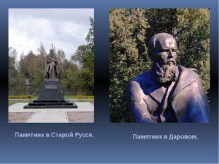 Памятник в Старой Руссе. Памятник в Даровом.