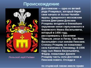 Достоевские— одна из ветвей рода Ртищевых, который берет свое начало от Асла