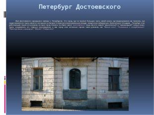 Петербург Достоевского Имя Достоевского неразрывно связано с Петербургом. Это