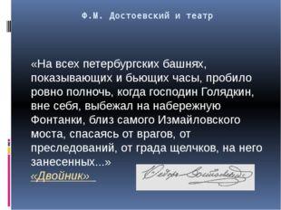 Ф.М. Достоевский и театр «На всех петербургских башнях, показывающих и бьющих