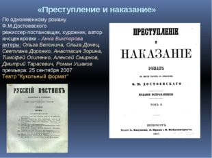 Поодноименному роману Ф.М.Достоевского режиссер-постановщик, художник, авто